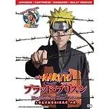 Naruto Shippuden Movie: Blood Prison (Naruto Movie #8, Shippuden Part 5)