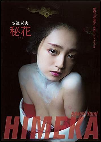 nudes Panties Yumi Adachi (34 photo) Fappening, Twitter, panties