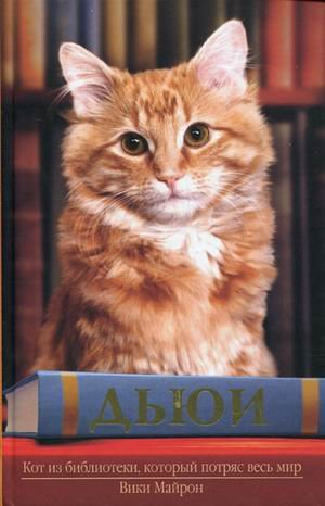 Download Dewey. Cat from the library, which shook the world / Dyui. Kot iz biblioteki, kotoryy potryas ves mir PDF