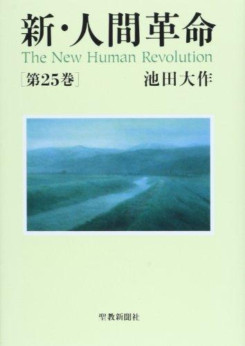新・人間革命 第25巻
