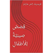 قِصَصٌ صِينِيَّةٌ لِلْأَطْفَالِ (Arabic Edition)