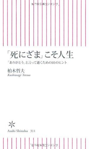 「死にざま」こそ人生 「ありがとう」と言って逝くための10のヒント (朝日新書)