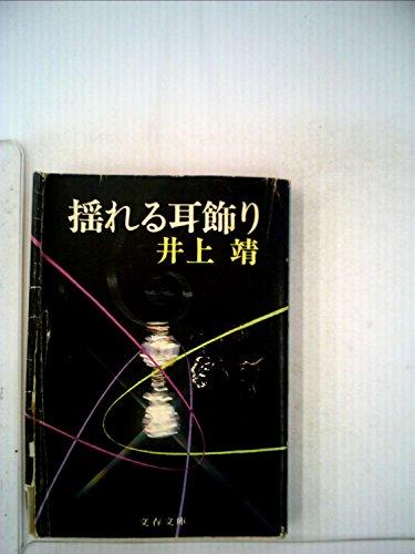 揺れる耳飾り (1977年) (文春文庫)