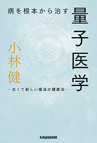 病を根本から治す 量子医学 古くて新しい魔法の健康法 (veggy Books)