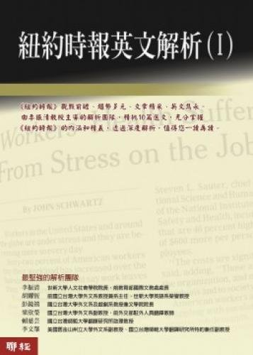 9570828501 - LiZhenQingDengBianZhe: New York Times resolution (1) (with CD) (Paperback) (Traditional Chinese Edition) - 書