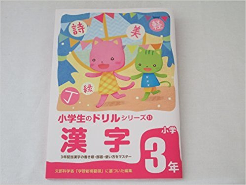 Japanese Kanji and Grammar Work book set for 3rd graders