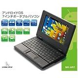 LIVINGSTYLE アンドロイドOS 7インチポータブルパソコン MK-AR1
