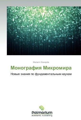 Monografiya Mikromira: Novye znaniya po fundamental'nym naukam (Russian Edition) ebook