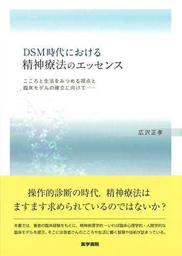 DSM時代における精神療法のエッセンス―こころと生活をみつめる視点と臨床モデルの確立に向け