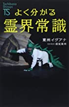 よく分かる霊界常識 (Tachibana Shinsyo)