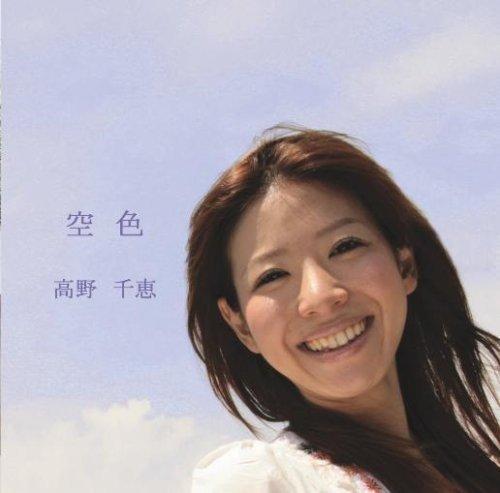 Chie Takano - Sorairo (Japan - Import)