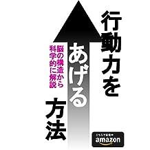koudouryokuwoageruhouhounounokouzoukarakagakutekinikaisetu (Japanese Edition)