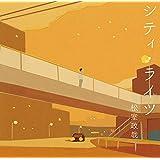 シティ・ライツ(初回限定盤)(DVD付)