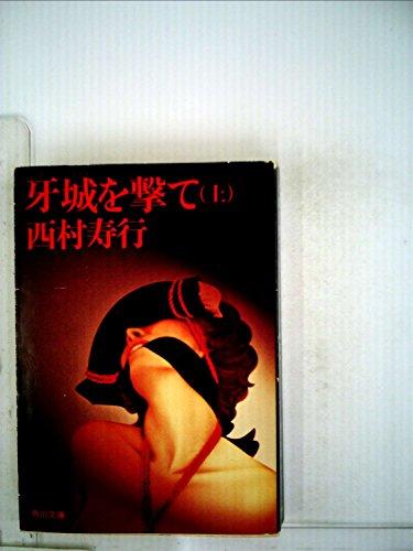 牙城を撃て 上 (角川文庫 緑 407-7)