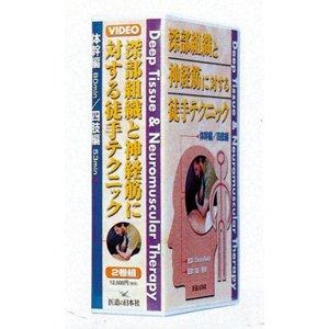 DVD深部組織と神経筋に対する徒手テクニック(SM-238) B005K6KSHE
