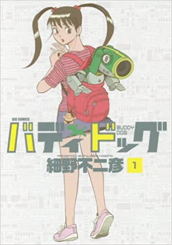 バディドッグ 1 (ビッグ コミックス)