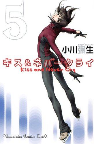キス&ネバークライ(5) (KC KISS)
