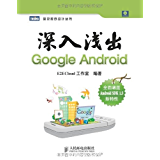 深入浅出Google Android (图灵程序设计丛书 70)