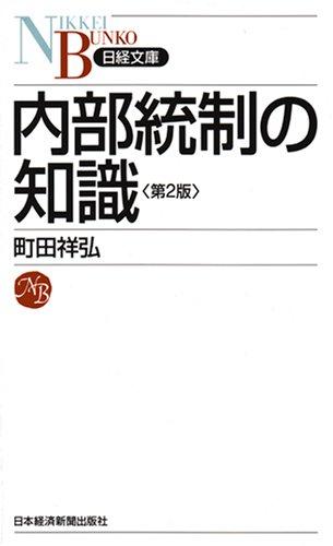 内部統制の知識 (日経文庫)