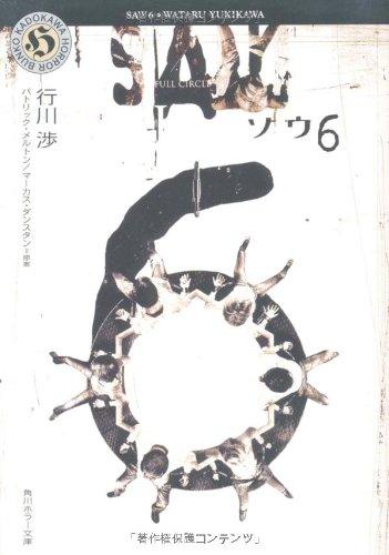 ソウ6 ―SAW6 (角川ホラー文庫)
