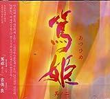 Atsuhime Vol2 : J-Drama OST Collection [OBI] [Korea Edition] [Ponycanyon Korea]