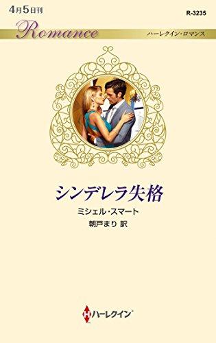 シンデレラ失格 (ハーレクイン・ロマンス)