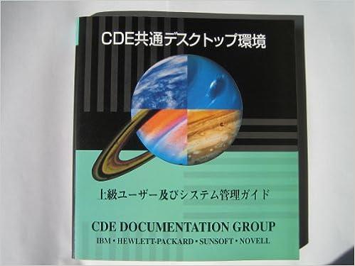 CDE共通デスクトップ環境 上級ユ...