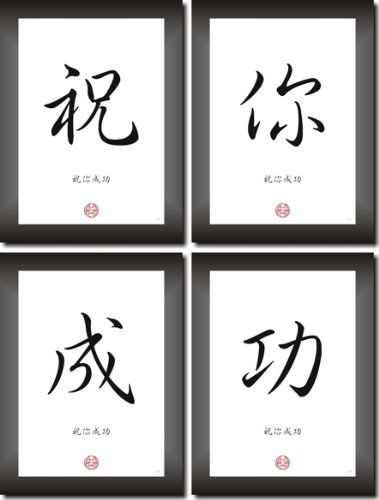 Success in Chinese - Japanese Kanji Calligraphy Fonts Symbols As