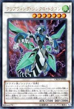 CROS-JP046 [シク] : クリアウィング・シンクロ・ドラゴンの商品画像