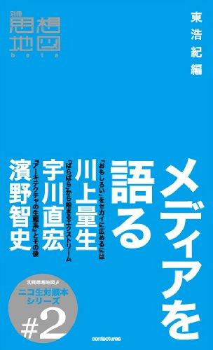 メディアを語る (別冊思想地図β ニコ生対談本シリーズ#2)