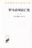 罗马帝国衰亡史(D.M. 洛节编本)(上册) (汉译世界学术名著丛书)