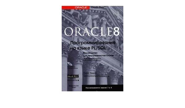 Oracle 8  Programmirovanie na yazyke PL/SQL  Rukovodstvo