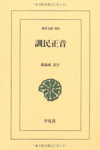 訓民正音 (東洋文庫)