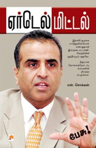 airtel-mittal-pesu-tamil-edition