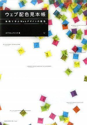 ウェブ配色見本帳 実例で学ぶWebデザインの配色
