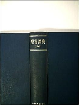 聖書辞典 (1961年) | 常葉 隆興 ...