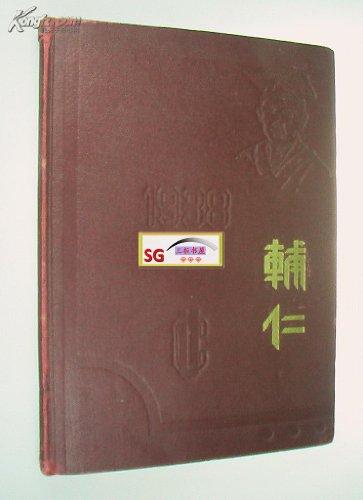 Fu Jen Catholic University of Peking. 1938 Annual. Fujen