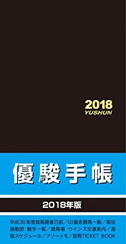 Amazon   JRA 優駿(競馬)手帳 ...