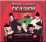 Russian national fairy tales (audiobook) / Russkie narodnye skazki (audiokniga) (2 CD Set) (CD)