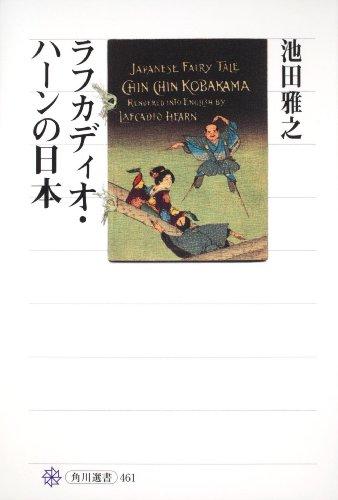 ラフカディオ・ハーンの日本 (角川選書)
