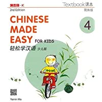 Chinese Made Easy for Kids Textbook 4 (2nd Ed.) (English and Chinese Edition)