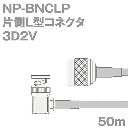 同軸ケーブル 3D2V NP-BNCLP (BNCLP-NP) 50m (インピーダンス:50Ω) 3D-2V 加工製作品 TV B01IQTPOEI