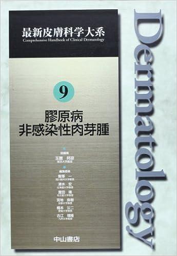 膠原病 非感染性肉芽腫 (最新皮膚科学大系)