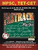 Fastrack Maths - Marathi