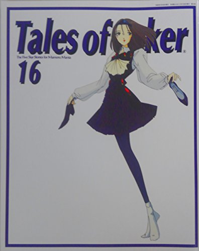 Tales of Joker 16 The Five Star Stories for Mamoru Mania (テイルズ オフ ジョーカー 16)