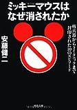 ミッキーマウスはなぜ消されたか---核兵器からタイタニックまで封印された10のエピソード (河出文庫)