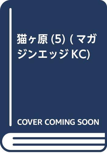 猫ヶ原(5) (マガジンエッジKC)