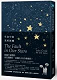 img - for The Fault in Our Stars (Chinese Edition) book / textbook / text book