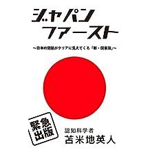japan first: nihonnomondaigakurianinimietekurushinkokkaron (Japanese Edition)