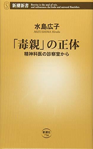 「毒親」の正体 ――精神科医の診察室から ((新潮新書))